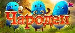 Логотип игры «Чародеи: Сказочная ферма»