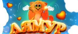 Логотип игры «Ля Мур»