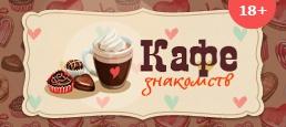 Логотип игры «Кафе знакомств (18+)»