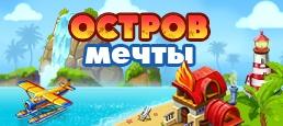 Логотип игры «Остров Мечты»