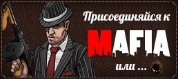 Логотип игры «Мафия Рулетка»