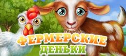 Логотип игры «Фермерские деньки»