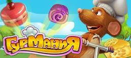 Логотип игры «Гурмания»