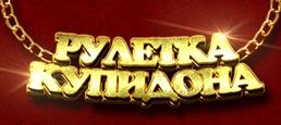 Логотип игры «Рулетка Купидона»