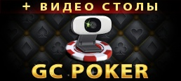 Логотип игры «GC Poker: Видео-столы, Холдем покер, Омаха»