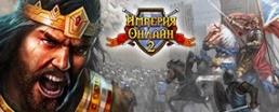 Логотип игры «Империя Онлайн 2»