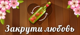 Логотип игры «Закрути Любовь!»