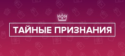 Логотип игры «Тайные признания»