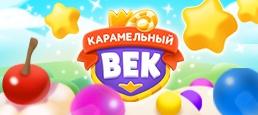 Логотип игры «Карамельный век»