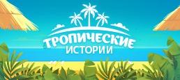 Логотип игры «Тропические истории»