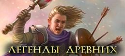 Логотип игры «Легенды Древних»
