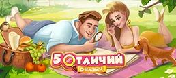 Логотип игры «5 Отличий Онлайн»