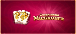 Логотип игры «Сокровища Маджонга Онлайн»