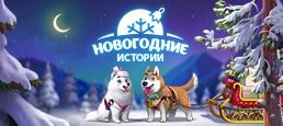 Логотип игры «Новогодние истории»