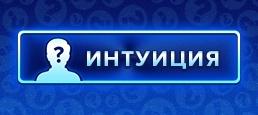 Логотип игры «Интуиция»
