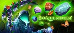 Баннер игры Волшебники