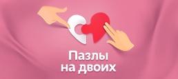 Логотип игры «Пазлы на двоих»