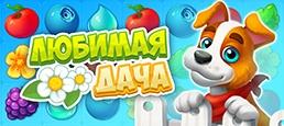 Логотип игры «Дача: три в ряд»