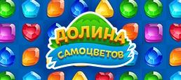 Логотип игры «Долина Самоцветов: три в ряд»