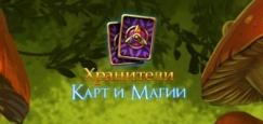 Логотип игры «Хранители карт и магии»