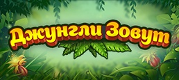 Логотип игры «Джунгли зовут»