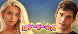 Логотип игры «Цу-е-фа!»