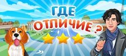 Логотип игры «Где Отличие?»