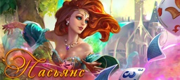 Логотип игры «Пасьянс волшебная история»