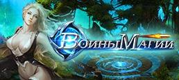 Логотип игры «Воины Магии»