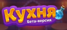 Логотип игры «Волшебная кухня»