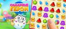 Логотип игры «Сахарные Герои - три в ряд!»