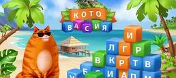 Логотип игры «Котовасия: башни слов»