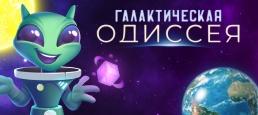 Логотип игры «Галактический кликер»