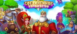 Логотип игры «Соединенное Королевство»