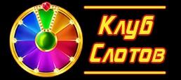 Логотип игры «Клуб Слотов»