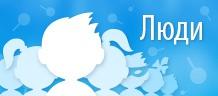 Логотип игры «Люди»
