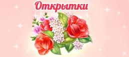 Логотип игры «Открытки»