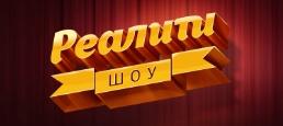 Логотип игры «Видеочат Реалити»