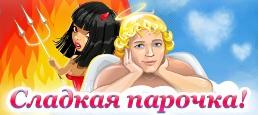 Логотип игры «Сладкая Парочка»