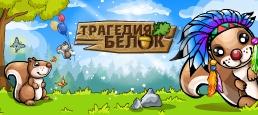 Логотип игры «Трагедия Белок»