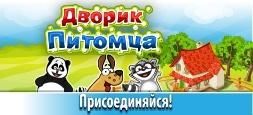 Логотип игры «Дворик питомца»