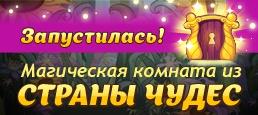 Логотип игры «Страна чудес»