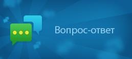 Логотип игры «Вопрос — Ответ»