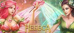 Логотип игры «Небеса»