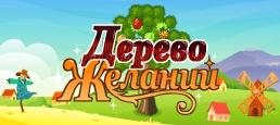 Логотип игры «Дерево желаний»