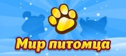 Логотип игры «Мой питомец»