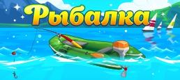 Логотип игры «Рыбалка»