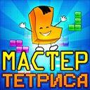Мастер тетриса онлайн