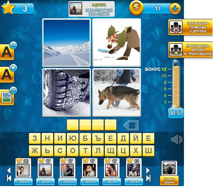 Угадай слово по картинкам онлайн играть