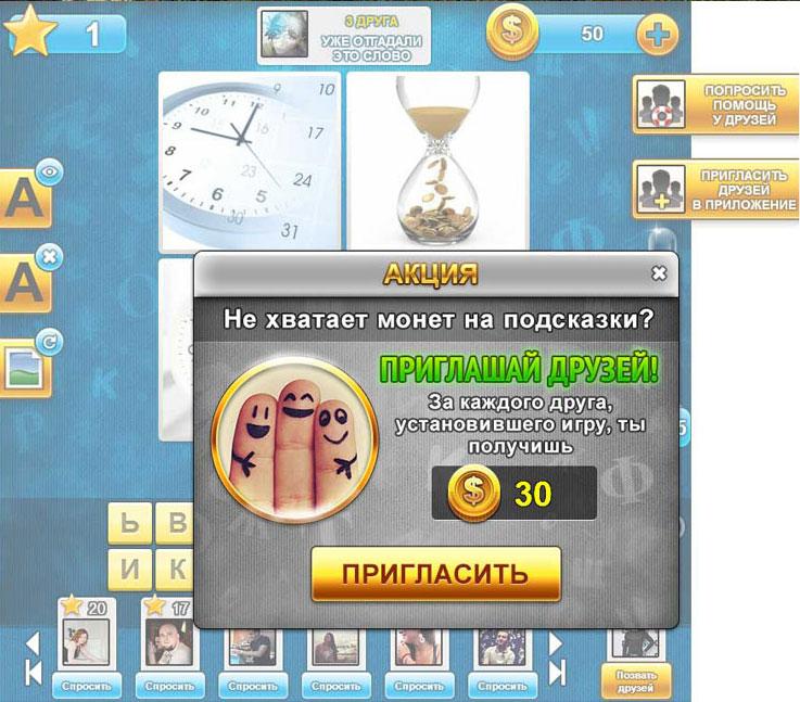 Играть онлайн бесплатно отгадать слово по картинка 17